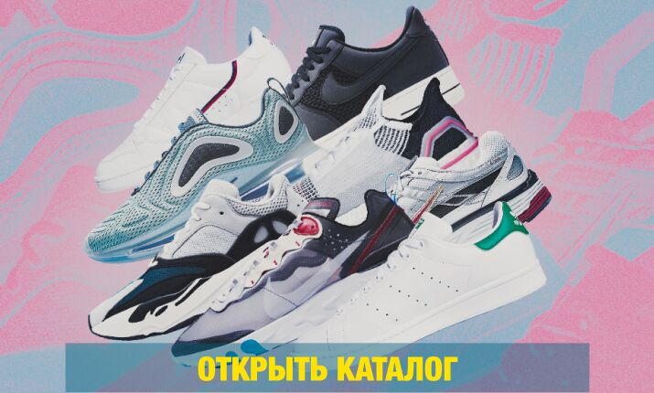 Магазин распродажи кроссовок распродажа ру